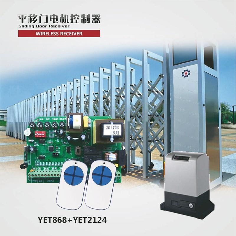 新款遥控器YET2124