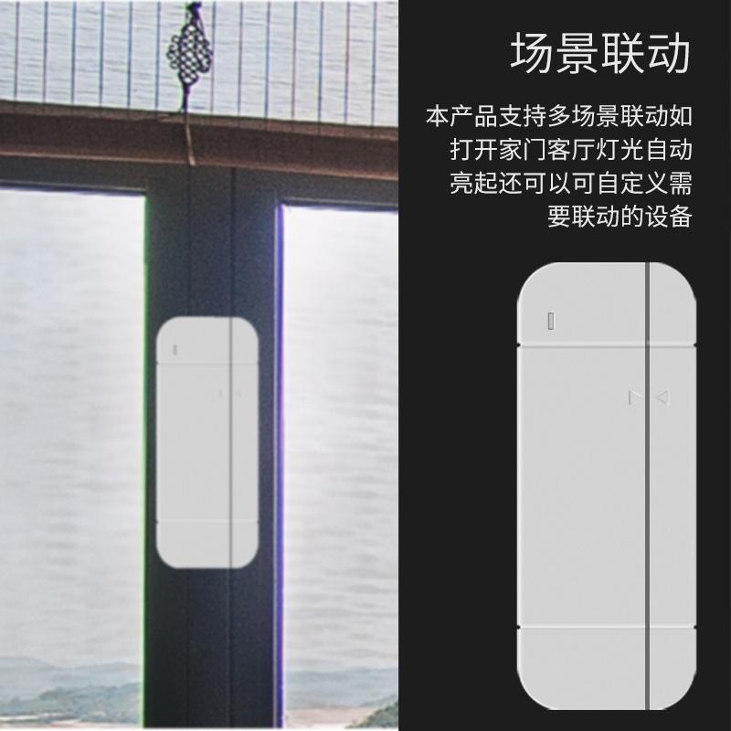 WiFi无线门磁感应器