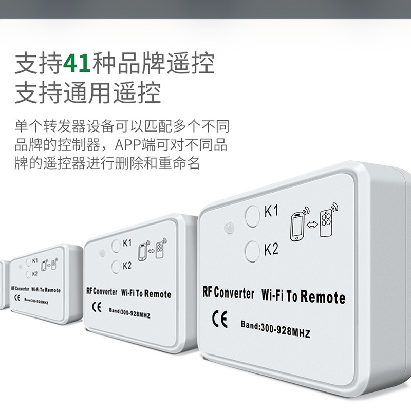 WiFi转遥控射频转发器