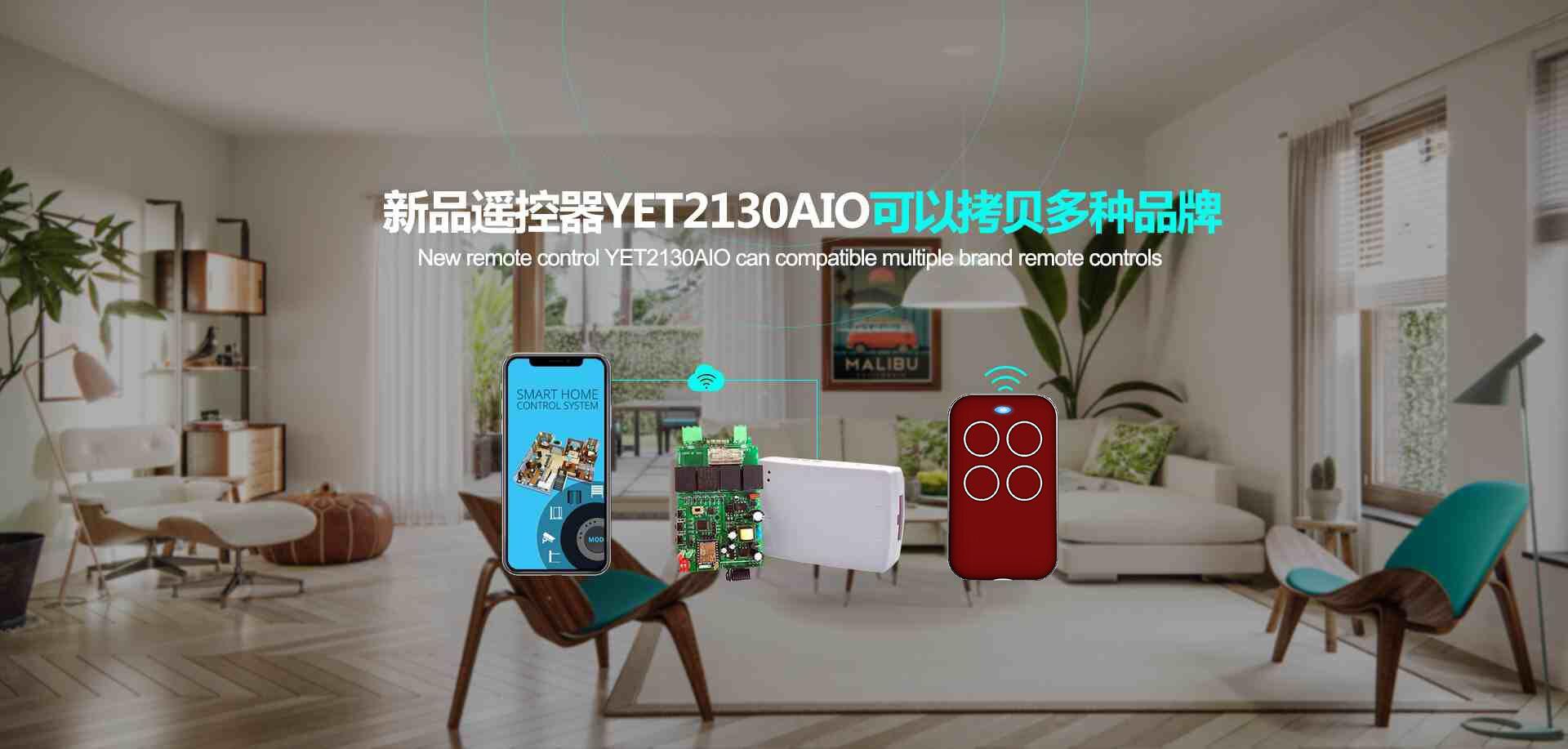 深圳遥尔泰厂家热销无线遥控器