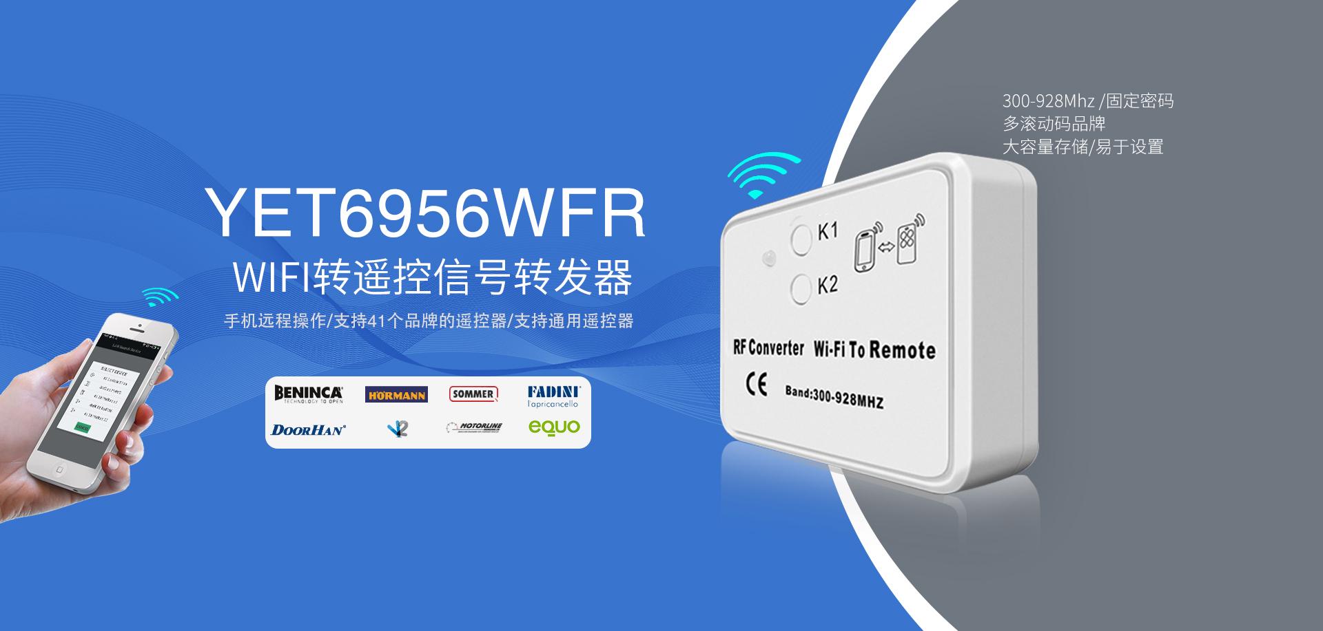 遥尔泰智能家居厂家,wifi转遥控转换器