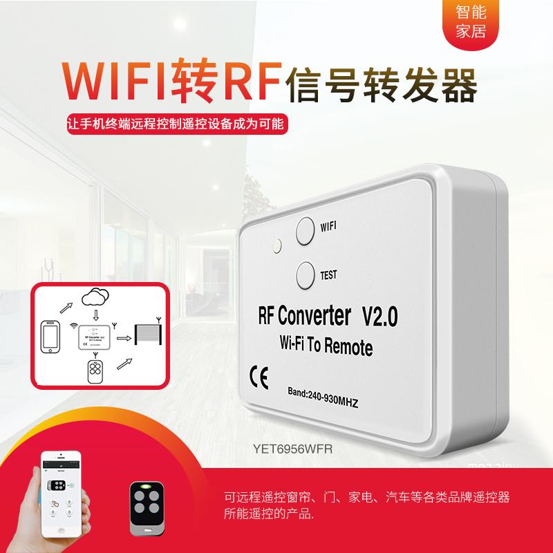 新款智能WiFi转遥控转发器