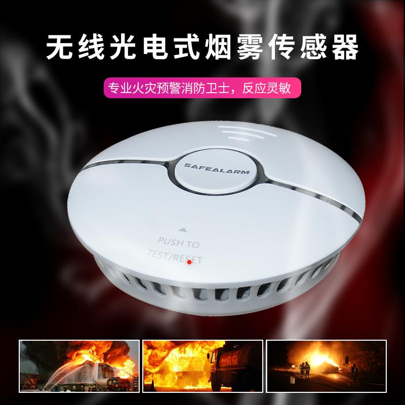 无线光电烟雾传感器.