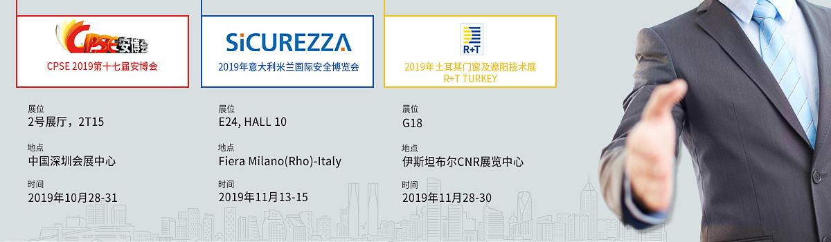 2019深圳安博会!